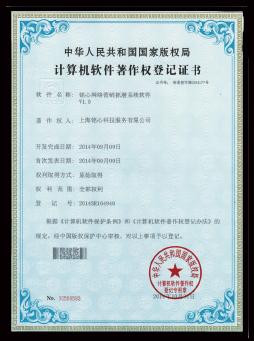 铭心网络营销抓潜系统软件V1.0